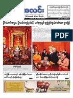 Myanma Alinn Daily_ 10 April  2017 Newpapers.pdf