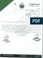 Banking Fatwa Pakistan