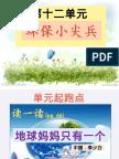 308188919-小狐狸卖空气-ppt.ppt