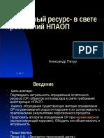 Остаточный ресурс Пихур.ppt