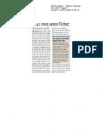 Jagran Aadhaar