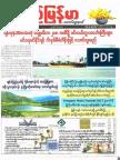 Pyimyanmar Journal No 1071.pdf