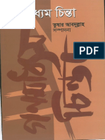 Television_Media_Culture_in_Bangladesh_A.pdf