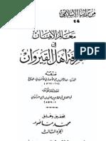 معالم الايمان لابن ناجي ج3