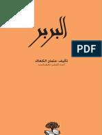 al_berber البربر
