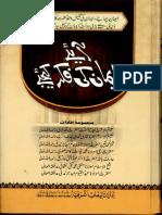 Aaiye Iman Ki Fikar Kijie by Muhammad Ishaq Multani