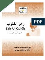 Zajr Ul Khulub (1)