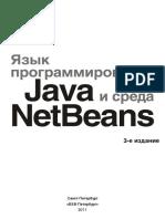 Java Programare