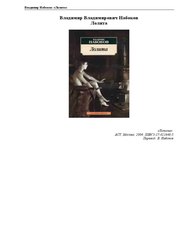 vladimir nabokovs lolita the shocking lolita essay