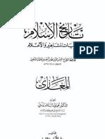 tareekh e islam by zahbi 01
