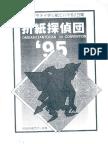 Origami Tanteidan Convention 01.pdf
