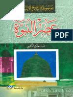 1 النبوة.pdf