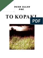 ΠΟΕ - Το Κοράκι