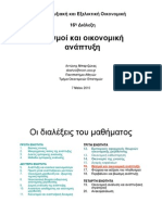 Development Economics L16