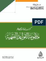 53Mandhoumat_al-qawid_al-fiqhiyah_As-saady.pdf