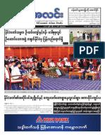 Myanma Alinn Daily_ 12 April  2017 Newpapers.pdf