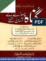 Gunahon Kay Chorny Kay Asaan Nuskhy by Muhammad Ishaq Multani