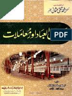 Haqooq Ul Ibad Aur Muamalat
