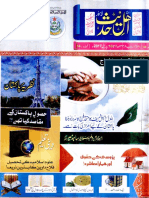 magazine.ahlehadith.org...HRAL Shumara No 14, 2017