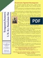 """Ο π.Αναστάσιος Γκοτσόπουλος και η """"Ενοριακή Διακονία""""  μας εύχονται για το Πάσχα!.pdf"""