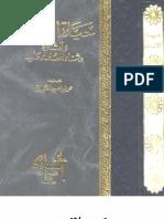 Hayatul Albani- Muhammad Bin Ibrahim Ays Syaibani