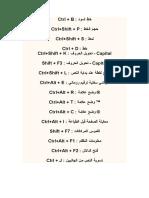 اختصارات كيبورد (4).docx