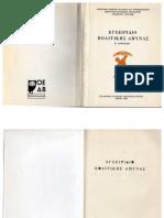 Εγχειρίδιο Πολιτικής Άμυνας (ΟΕΔΒ-1982)