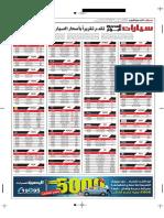 «المصري اليوم» تنشر أسعار السيارات في مصر هذا الأسبوع