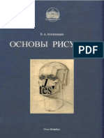 Могилевцев В.А. - Основы рисунка - 2007.pdf