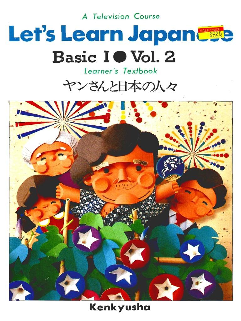 Pdf japanese textbook