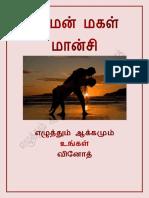 03 மாமன் மகள் மான்சி.pdf
