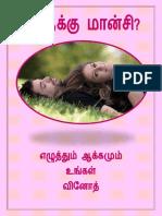 04 யாருக்கு மான்சி.pdf