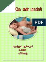05 எல்லாமே என் மான்சி.pdf