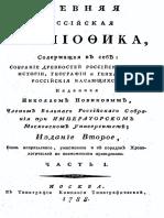 Drevnyaya Rossiyskaya Vivliofika Chast 1 Izdannaya Nikolae Prvi Deo