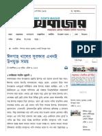 ঈদগাহ খালের সুরক্ষার এখনই উপযুক্ত সময় – Dainik Cox's Bazar