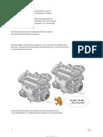 scoda-ssp.ru_SSP_035_ru_Fabia_Двигатели 1,4(55kW) и (74kW).pdf