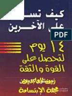 tousaytir 3aa5arin.pdf