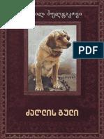 ძაღლის გული