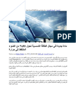 مادة جديدة في مجال الطاقة الشمسية تحول 90% من الضوء الملتقط إلى حرارة