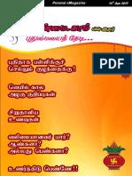 Penmai Tamil eMagazine April 2017 Free Download
