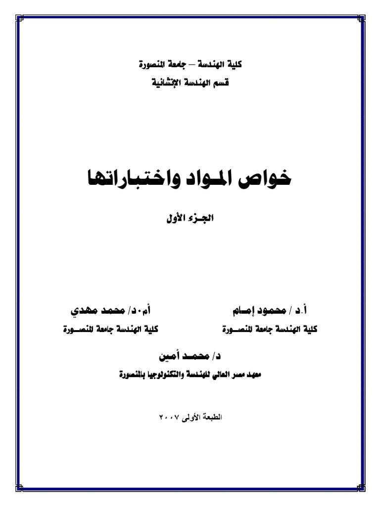 كتاب خواص المواد الهندسية pdf