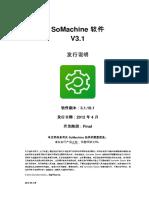ReleaseNotes SoMachine.zh