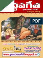 Uddhava Gita