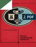 Baranov, Boris - Storm over the King's Bastions (Russian).pdf