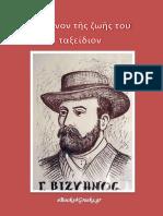 Tο μόνον της ζωής του ταξείδιον (Γεώργιος Βιζυηνός) - eBook4Greeks.gr.pdf