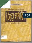 Pitrisamiksha.pdf