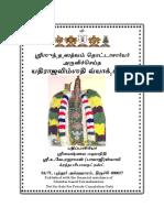 Yathiraja Vimsathi Doddacharyar 1