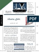 كتاب ضع بصمتك pdf
