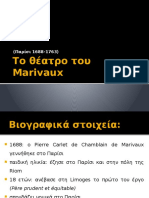 To Theatro Toy Marivaux
