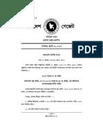Bangladesh Labour Law (Ammendment) 2013